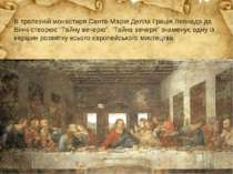 """В трапезній монастиря Санта-Марія Делла Грація Леонадо да Вінчі створює """"Тайн..."""