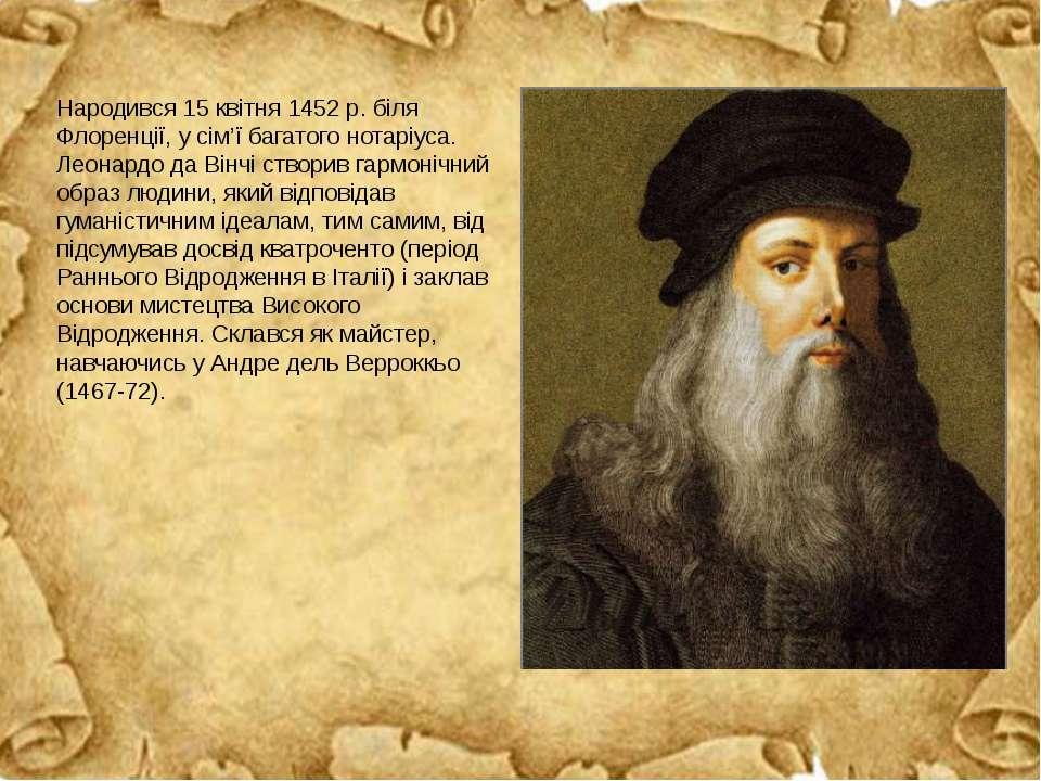 Народився 15 квітня 1452 р. біля Флоренції, у сім'ї багатого нотаріуса. Леона...
