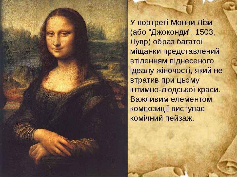 """У портреті Монни Лізи (або """"Джоконди"""", 1503, Лувр) образ багатої міщанки пред..."""