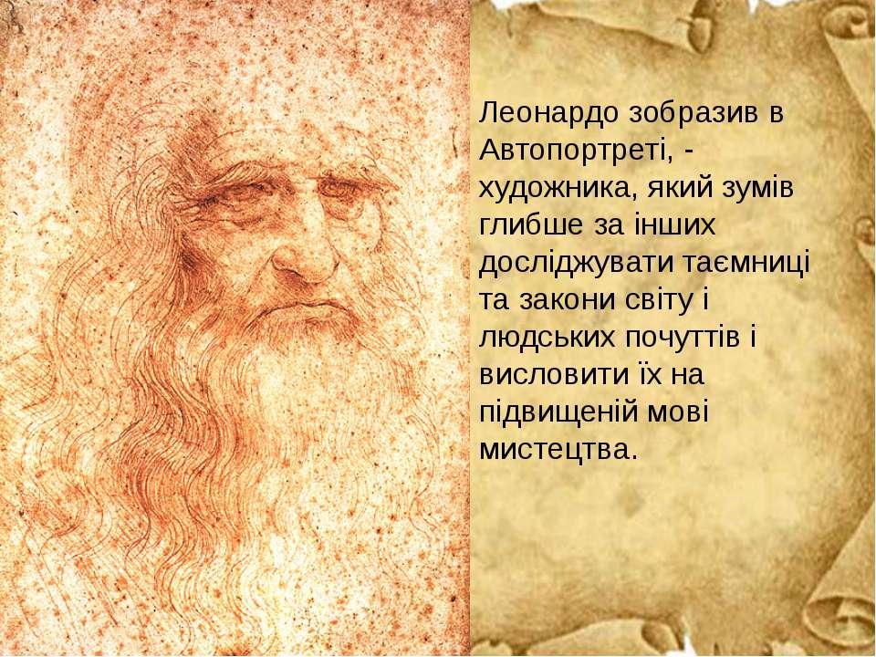 Леонардо зобразив в Автопортреті, - художника, який зумів глибше за інших дос...