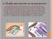 2. Підбір матеріалів та інструментів Інструменти для квілінгу бувають різні. ...