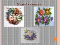 Моделі - аналоги