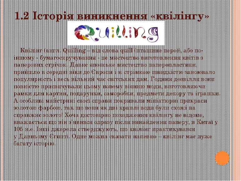 1.2 Історія виникнення «квілінгу» Квілінг (англ. Quilling – від слова quill (...