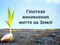 Гіпотези виникнення життя на Землі