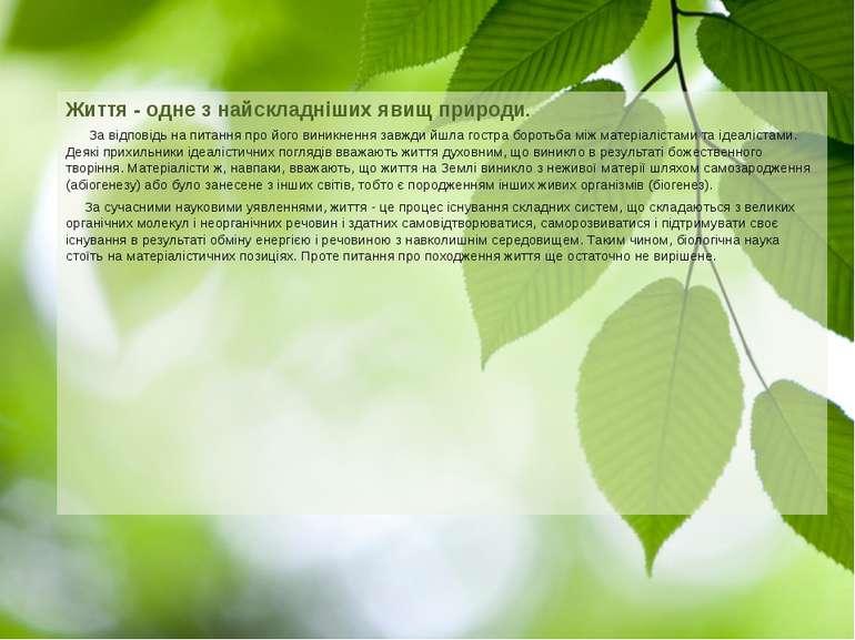Життя - одне з найскладніших явищ природи. За відповідь на питання про його в...