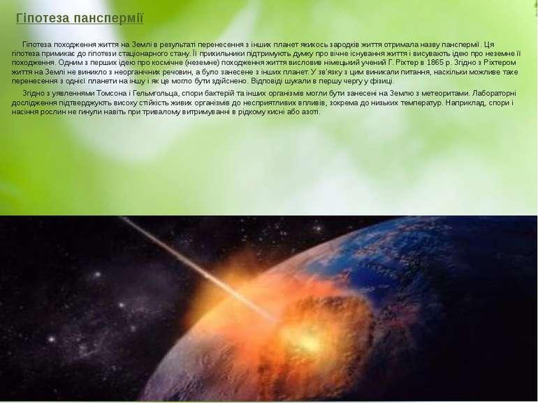 Гіпотеза панспермії Гіпотеза походження життя на Землі в результаті перенесен...