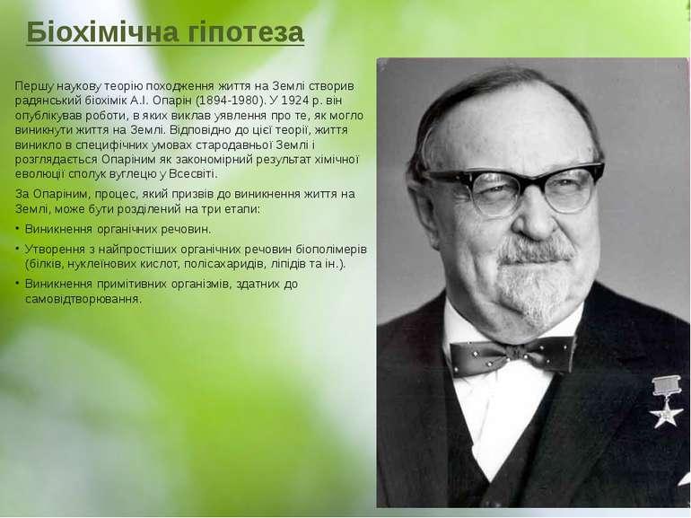 Біохімічна гіпотеза Першу наукову теорію походження життя на Землі створив ра...
