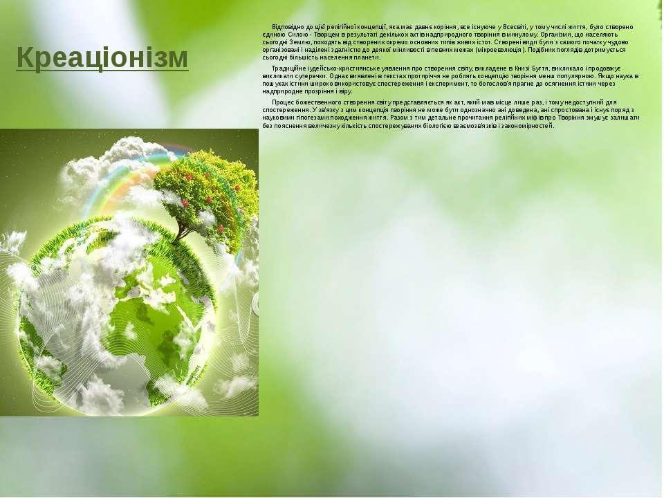 Креаціонізм Відповідно до цієї релігійної концепції, яка має давнє коріння, в...