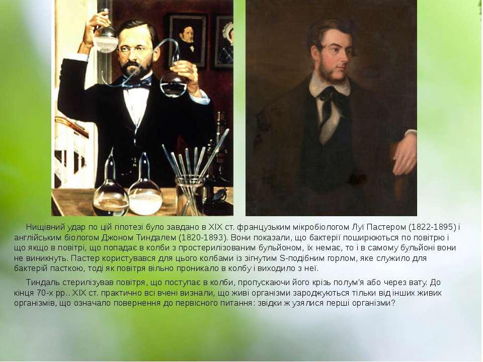 Нищівний удар по цій гіпотезі було завдано в XIX ст. французьким мікробіолого...