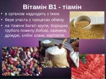 Вітамін В1 - тіамін в організм надходить з їжею бере участь у процесах обміну...