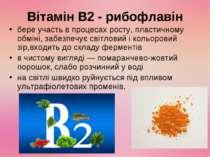 Вітамін В2 - рибофлавін бере участь в процесах росту, пластичному обміні, заб...