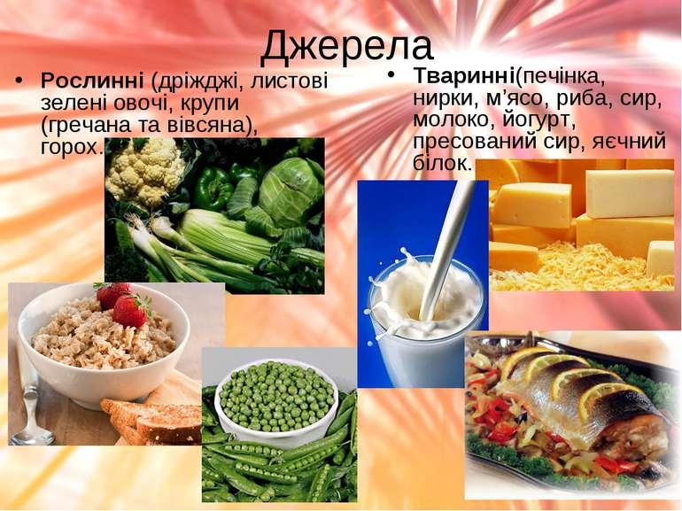 Джерела Рослинні (дріжджі, листові зелені овочі, крупи (гречана та вівсяна), ...