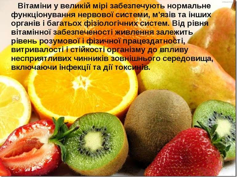Вітаміни у великій мірі забезпечують нормальне функціонування нервової систем...