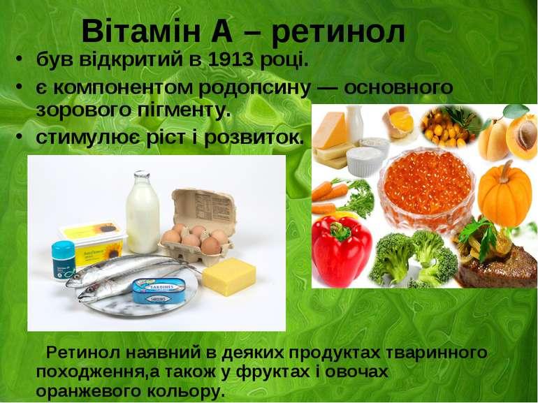 Вітамін А – ретинол Ретинол наявний в деяких продуктах тваринного походження,...