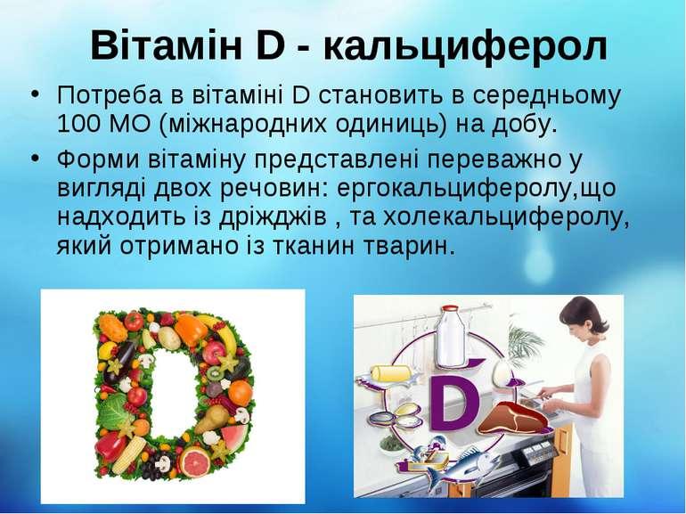 Вітамін D - кальциферол Потреба в вітаміні D становить в середньому 100 МО (м...