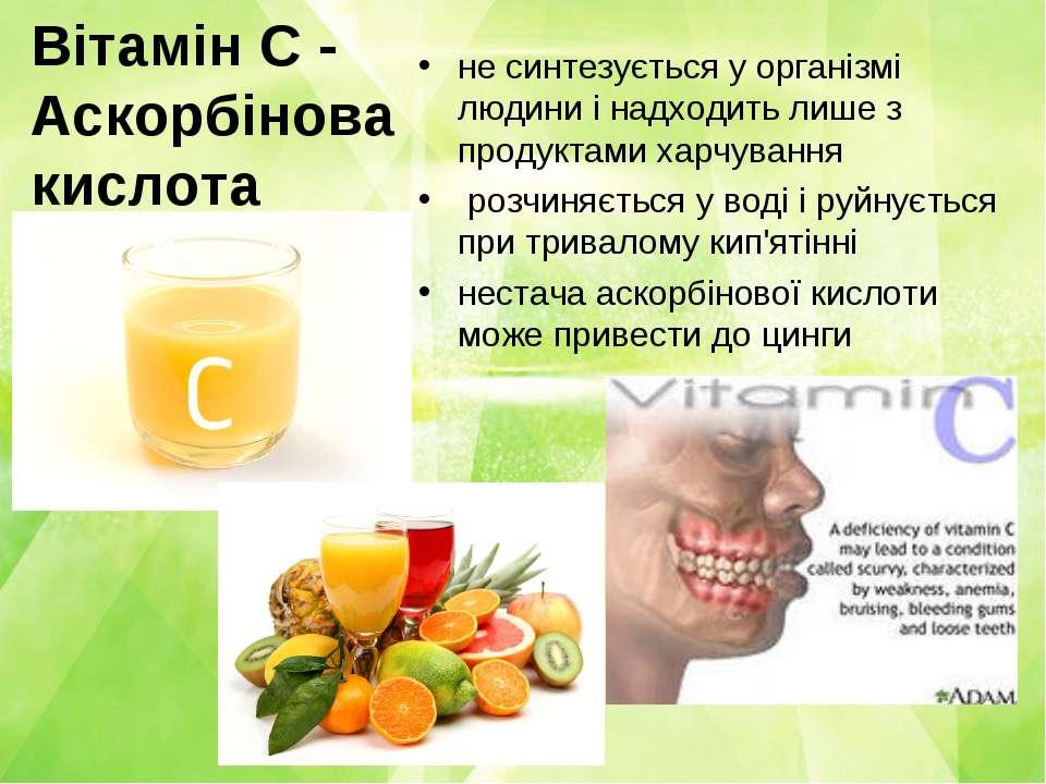 Вітамін C - Аскорбінова кислота не синтезується у організмі людини і надходит...