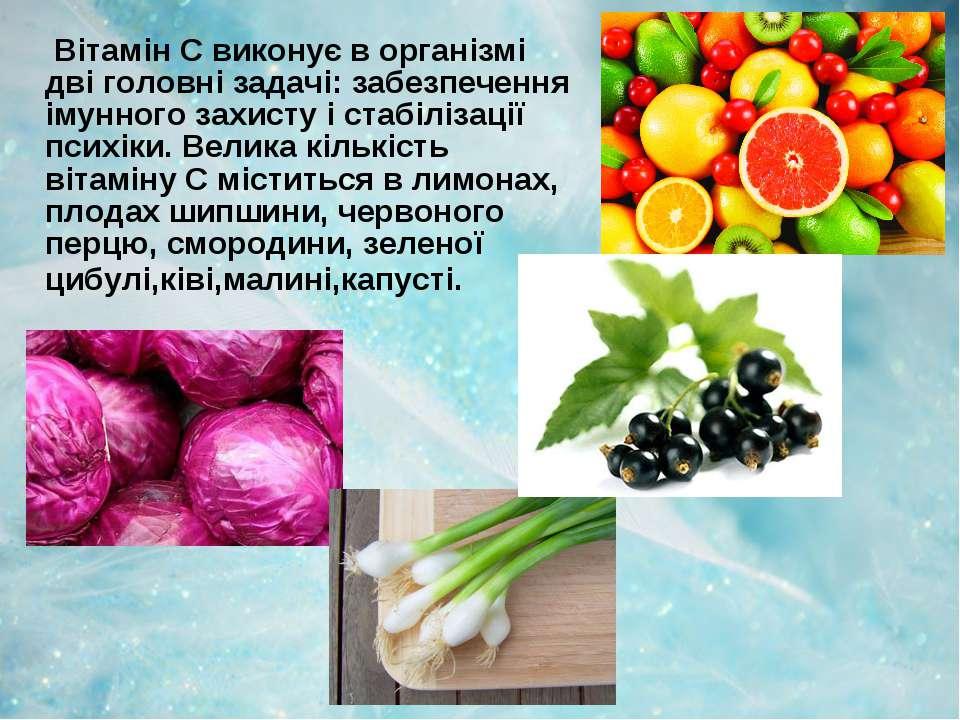 Вітамін С виконує в організмі дві головні задачі: забезпечення імунного захис...