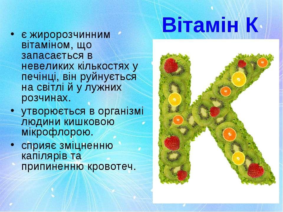 Вітамін К є жиророзчинним вітаміном, що запасається в невеликих кількостях у ...