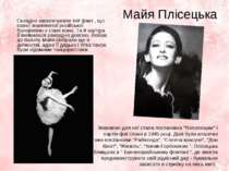 Майя Плісецька Складно заперечувати той факт , що самої знаменитої російської...