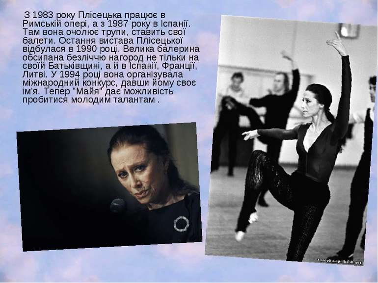 З 1983 року Плісецька працює в Римській опері, а з 1987 року в Іспанії. Там в...