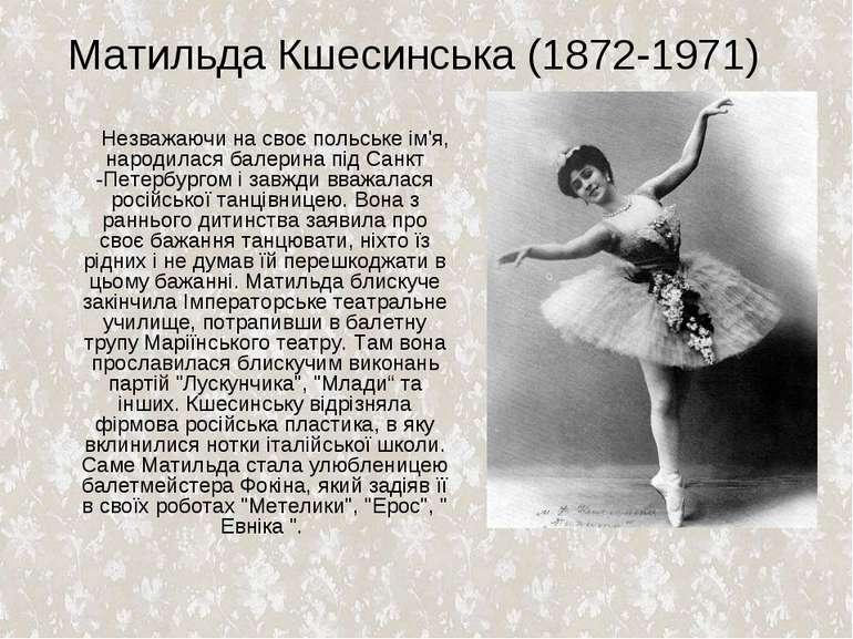 Матильда Кшесинська (1872-1971) Незважаючи на своє польське ім'я, народилася ...
