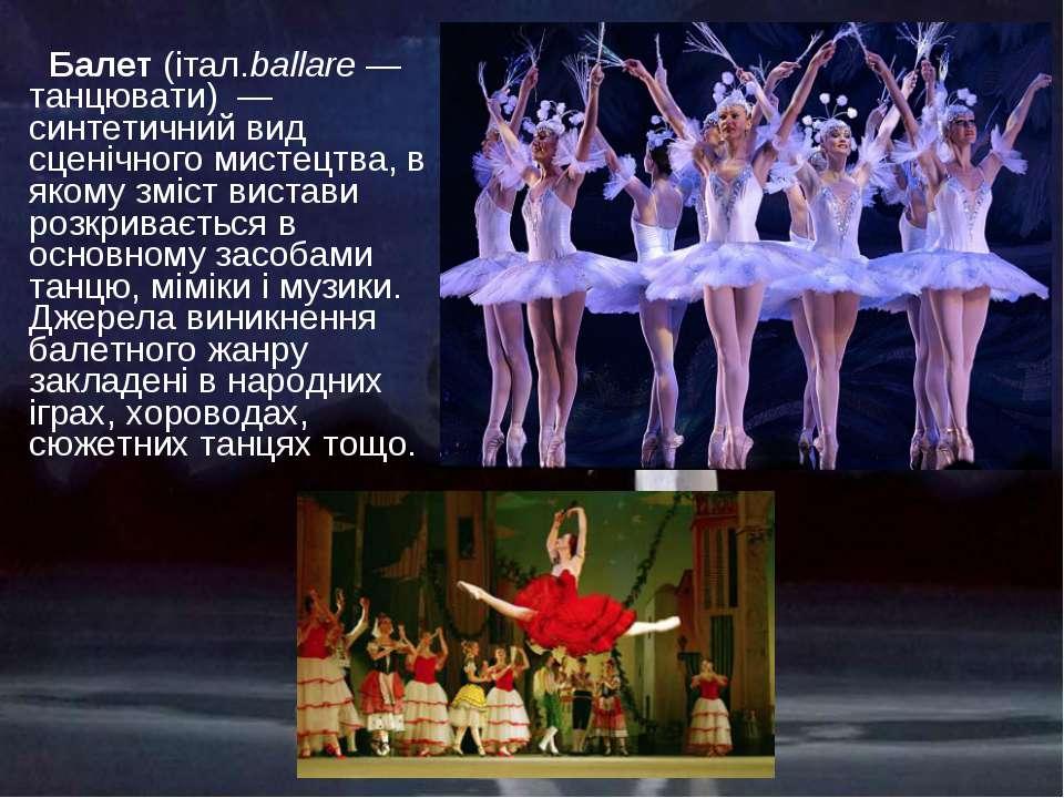 Балет (італ.ballare— танцювати)— синтетичний вид сценічного мистецтва, в я...