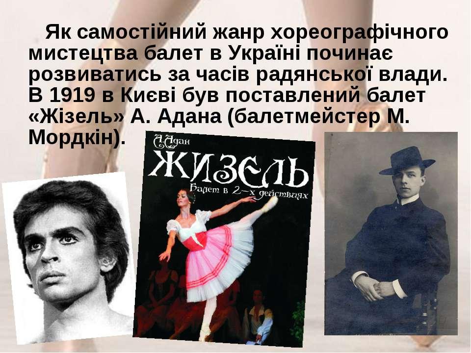 Як самостійний жанр хореографічного мистецтва балет в Україні починає розвива...