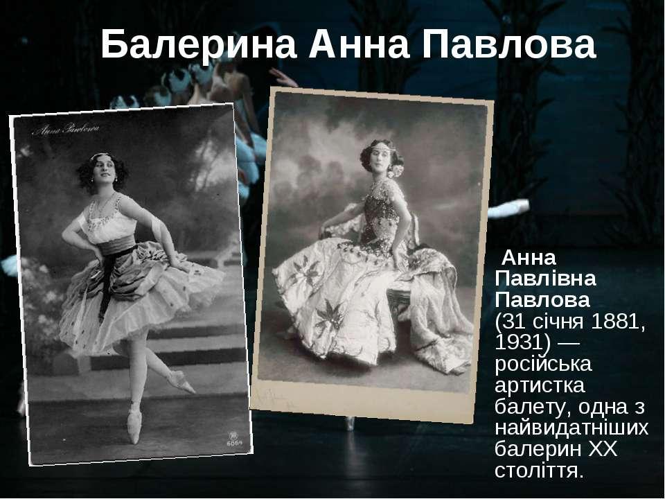 Балерина Анна Павлова Анна Павлівна Павлова (31січня 1881, 1931)— російська...