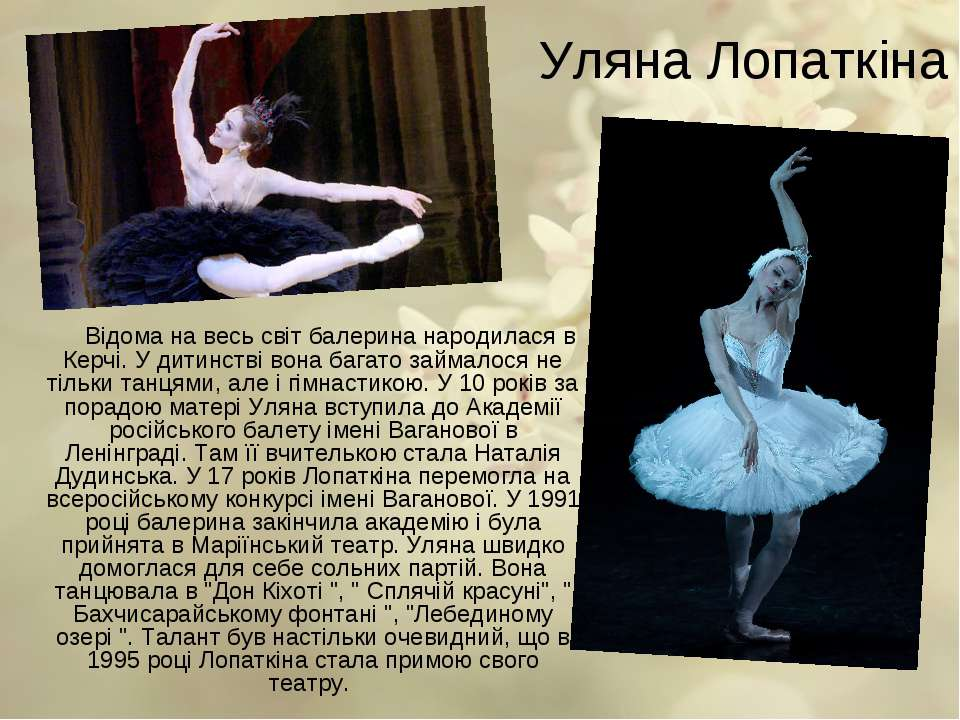 Уляна Лопаткіна Відома на весь світ балерина народилася в Керчі. У дитинстві ...