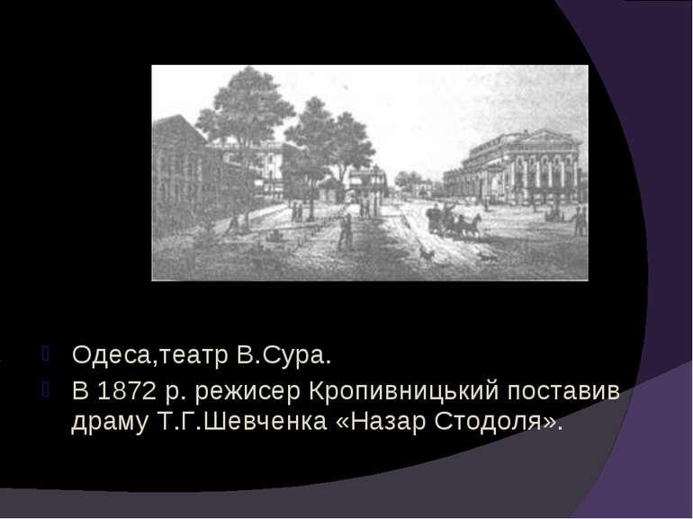 Одеса,театр В.Сура. В 1872 р. режисер Кропивницький поставив драму Т.Г.Шевчен...