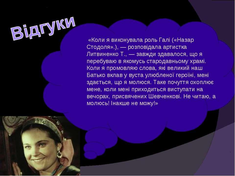 «Коли я виконувала роль Галі («Назар Стодоля».), — розповідала артистка Литви...