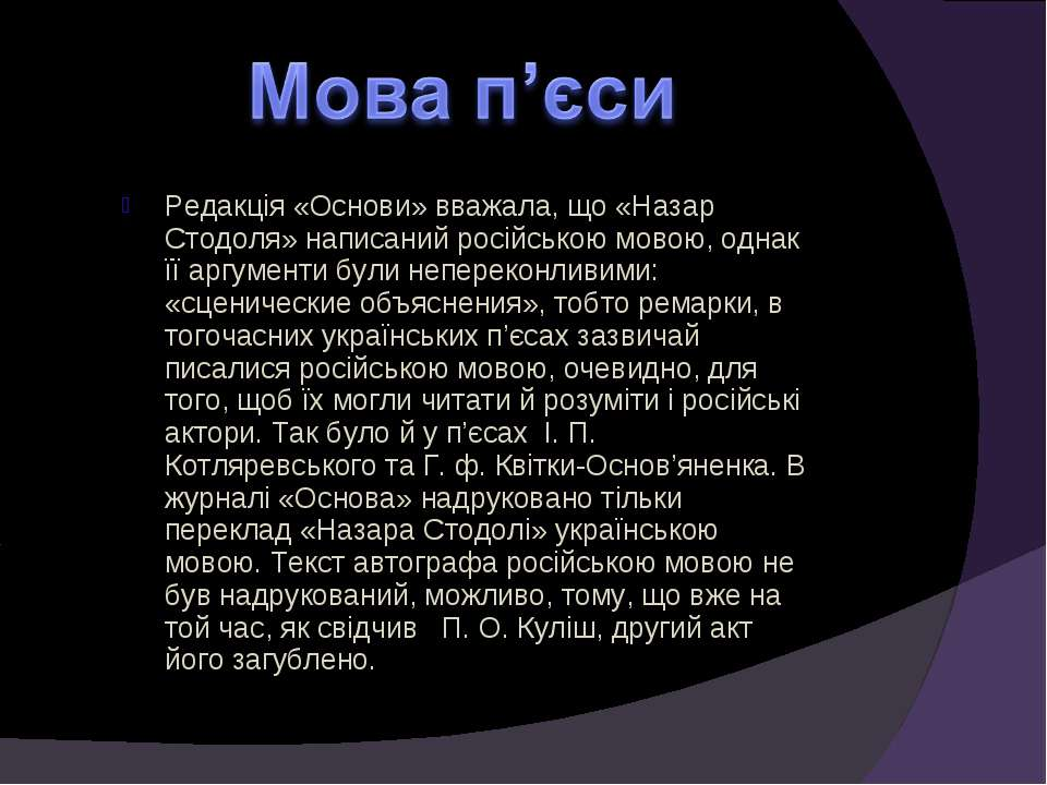Редакція «Основи» вважала, що «Назар Стодоля» написаний російською мовою, одн...