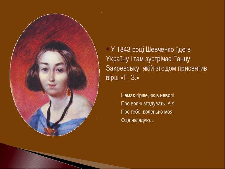 У 1843 році Шевченко їде в Україну і там зустрічає Ганну Закревську, якій зго...