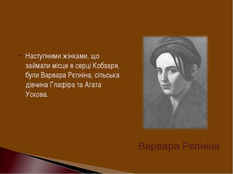 Наступними жінками, що займали місце в серці Кобзаря, були Варвара Рєпніна, с...