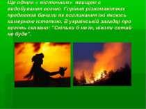 Ще одним « містичним» явищем є видобування вогню. Горіння різноманітних предм...