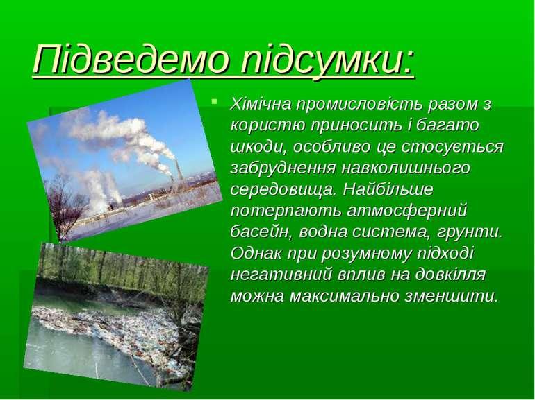 Підведемо підсумки: Хімічна промисловість разом з користю приносить і багато ...