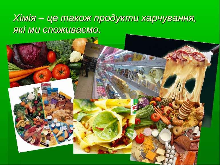 Хімія – це також продукти харчування, які ми споживаємо.