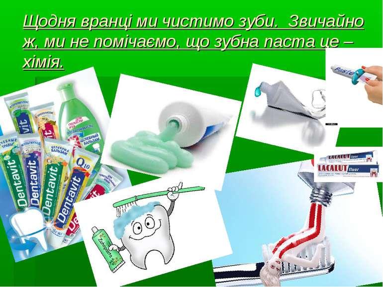 Щодня вранці ми чистимо зуби. Звичайно ж, ми не помічаємо, що зубна паста це ...
