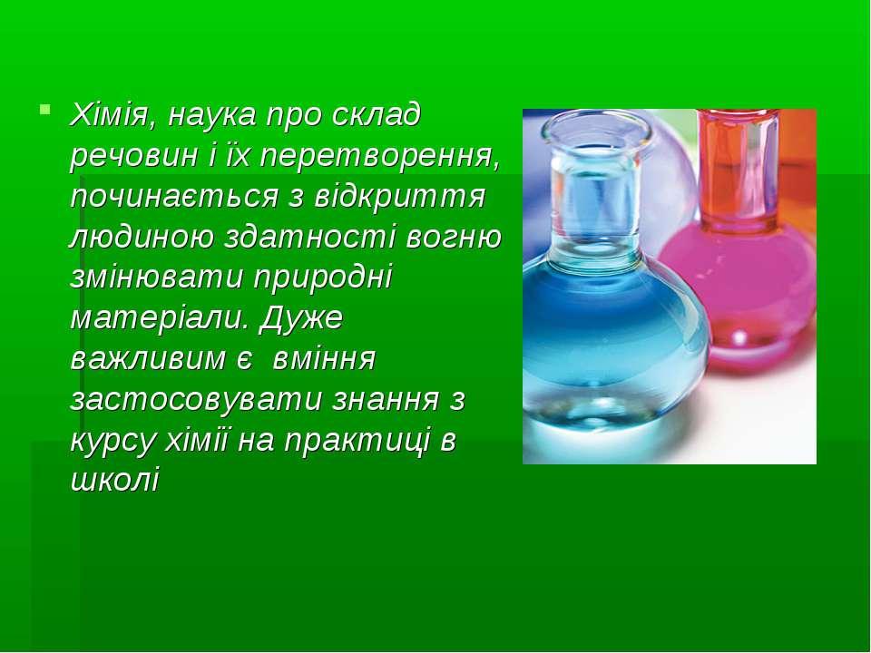 Хімія, наука про склад речовин і їх перетворення, починається з відкриття люд...