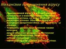 Проникнення вірусу в клітину хазяїна починається із взаємодії вірусної частин...