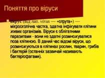 Вірус (від лат. virus — «отрута») —мікроскопічна частка, здатна інфікувати кл...
