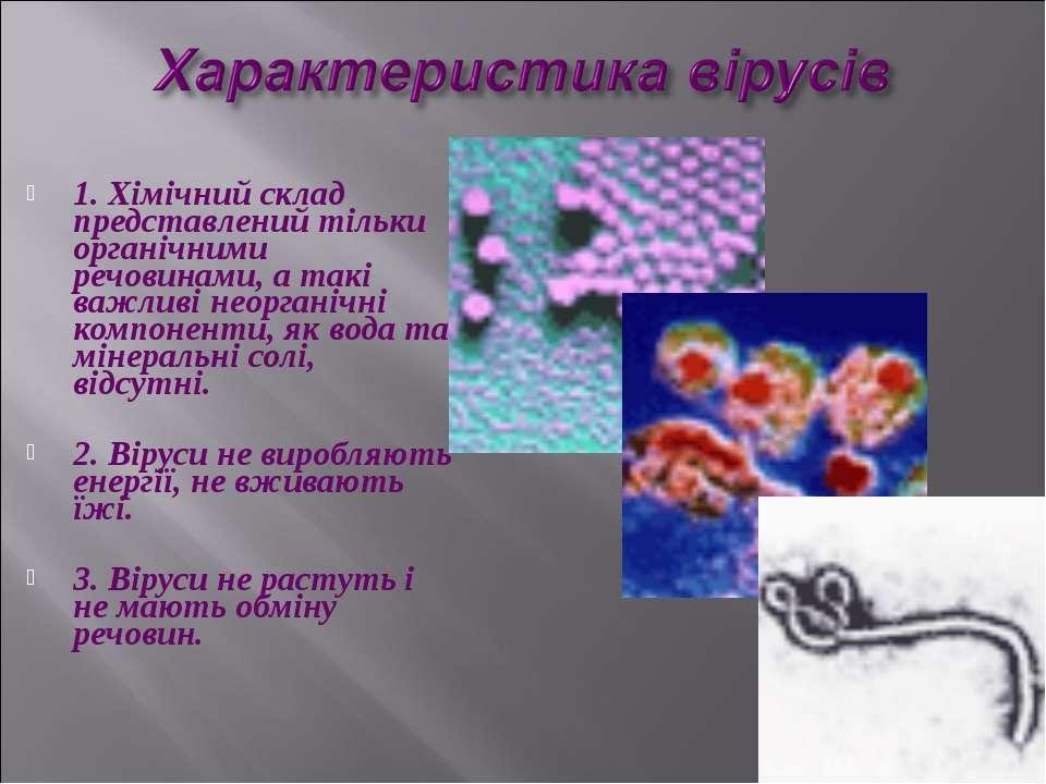 1. Хімічний склад представлений тільки органічними речовинами, а такі важливі...