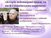 """Юрій Іллєнко мріяв і жив: """"Прощайте голуби"""", """"Криниця для спраглих"""", """"Вечір н..."""