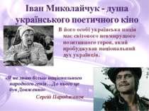 В його особі українська нація має світового невмирущого позитивного героя, як...