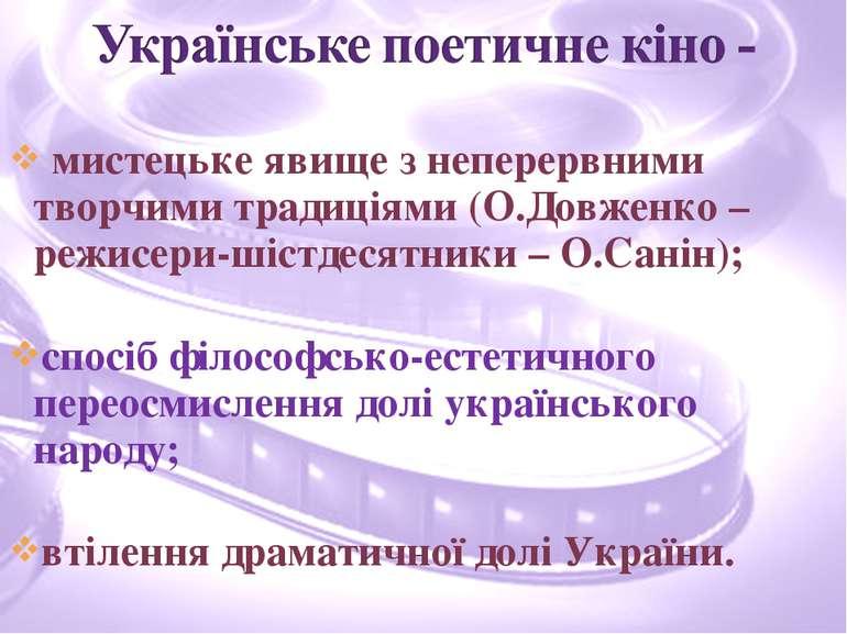 мистецьке явище з неперервними творчими традиціями (О.Довженко – режисери-шіс...