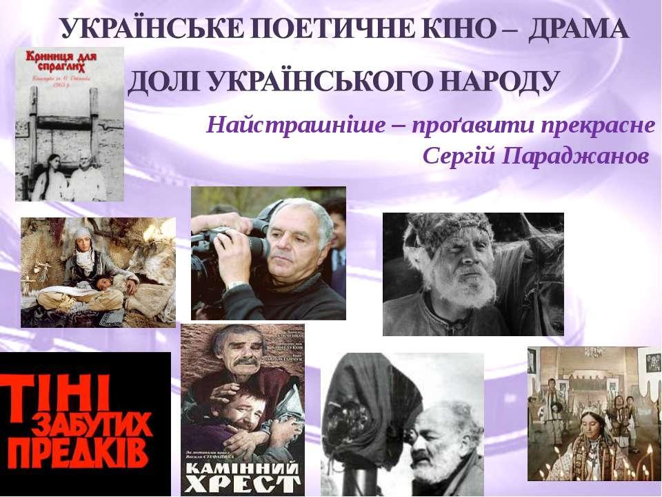 Найстрашніше – проґавити прекрасне Сергій Параджанов