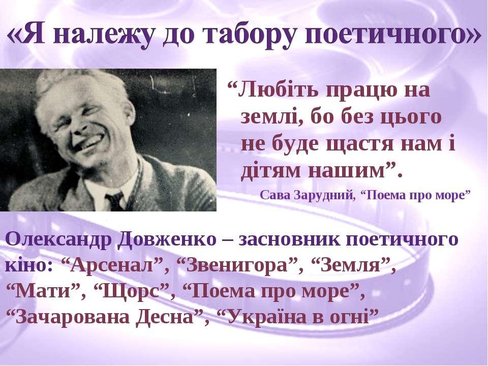 """""""Любіть працю на землі, бо без цього не буде щастя нам і дітям нашим"""". Сава ..."""