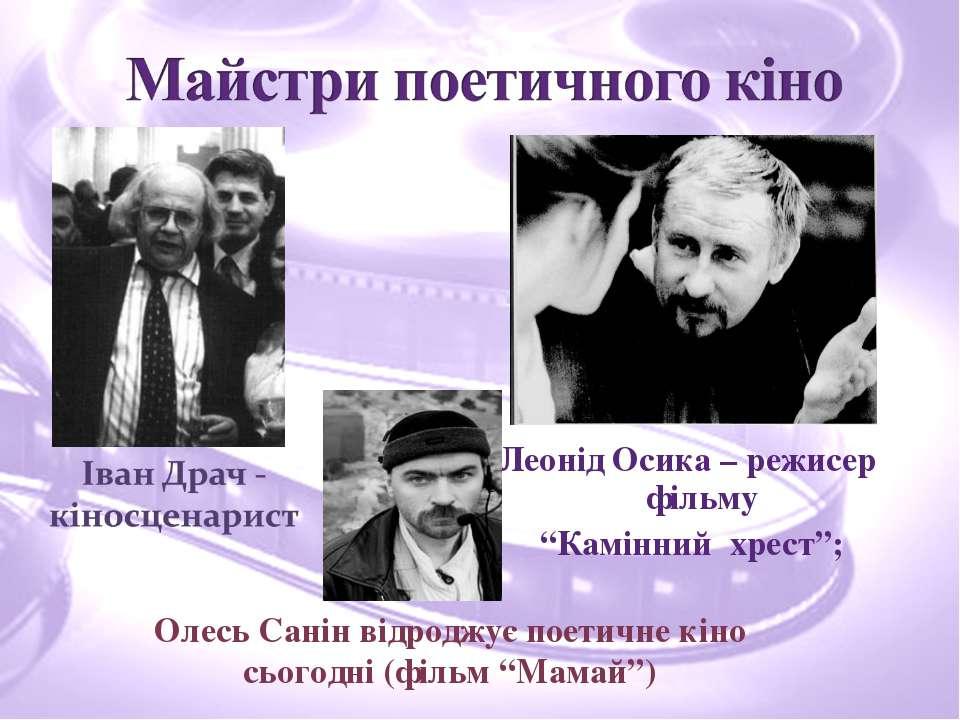 """Леонід Осика – режисер фільму """"Камінний хрест"""";"""