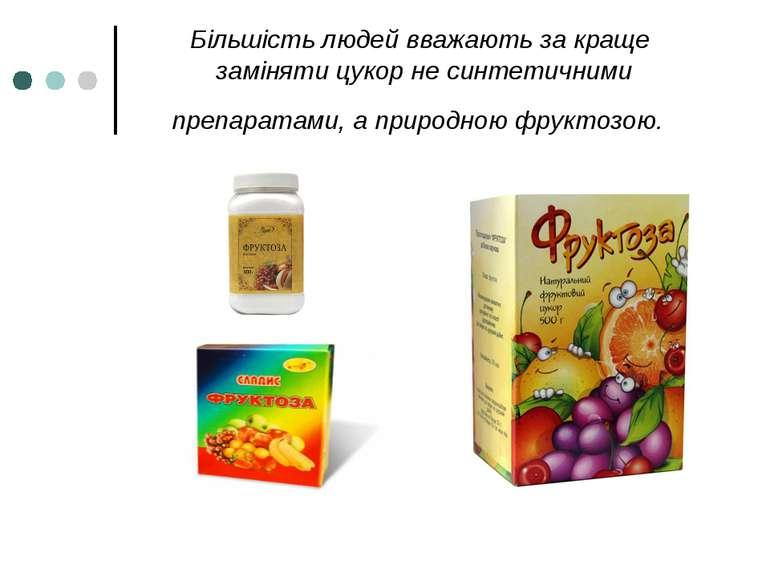 Більшість людей вважають за краще заміняти цукор не синтетичними препаратами,...
