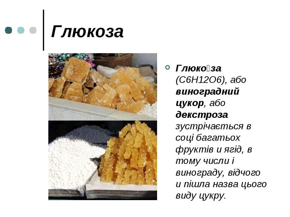 Глюкоза Глюко за (C6H12O6), або виноградний цукор, або декстроза зустрічаєтьс...